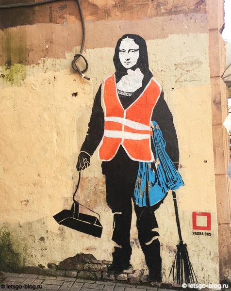 Мона Лиза в костюме дворника