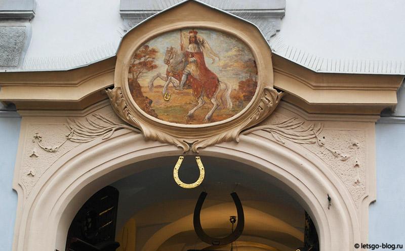 Дом У золотой подковы