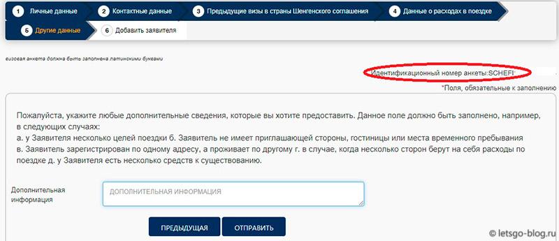 Анкета на визу Финляндии