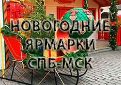 новогодние ярмарки
