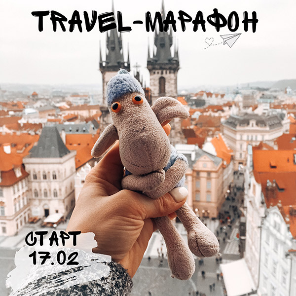 Марафон о путешествиях