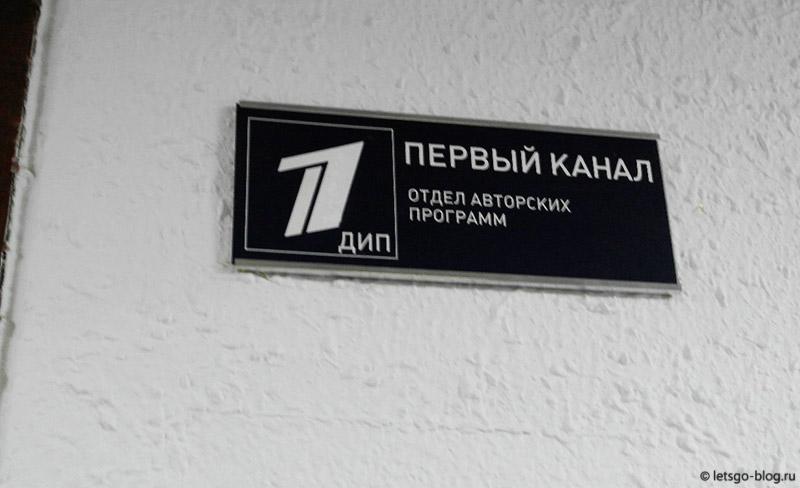 Останкино Первый канал