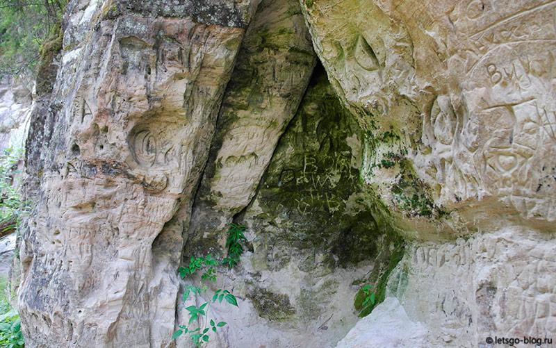 Каньон реки Ящера