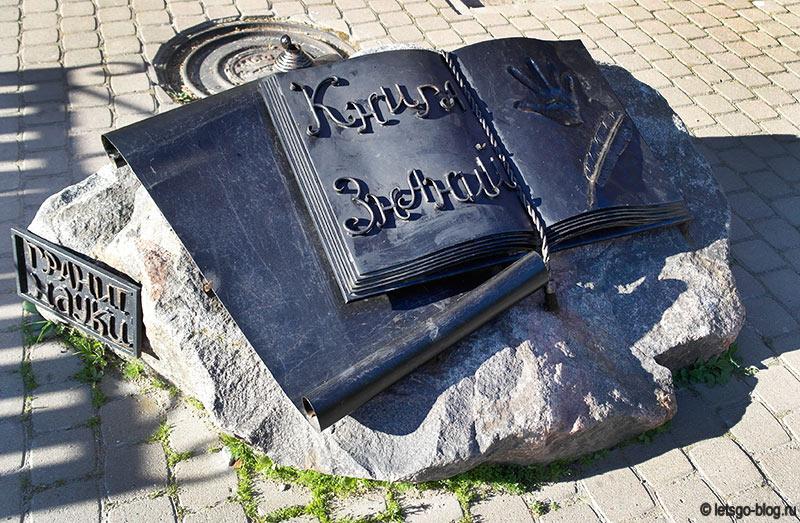 Памятник книге в Зеленогорске